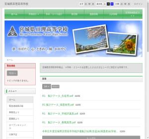 亘理高校の公式サイト