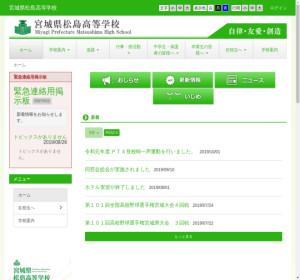 松島高校の公式サイト