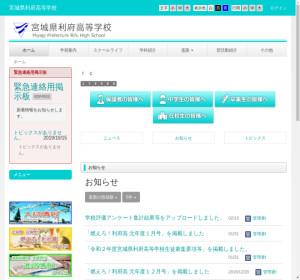 利府高校の公式サイト
