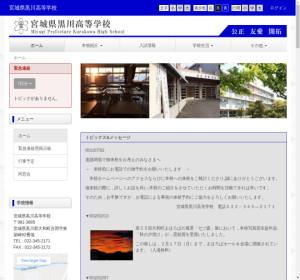 黒川高校の公式サイト
