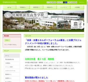 富谷高校の公式サイト