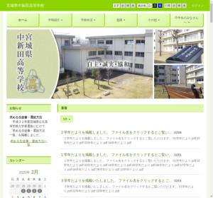 中新田高校の公式サイト