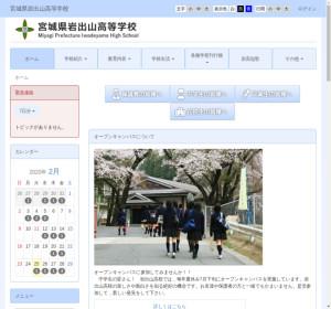 岩出山高校の公式サイト