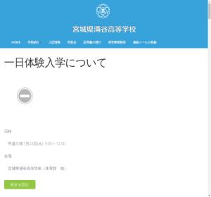 涌谷高校の公式サイト