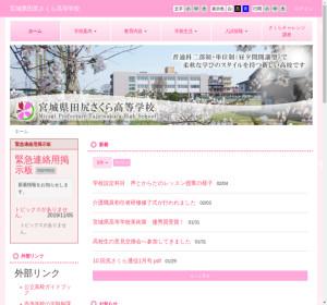 田尻さくら高校の公式サイト
