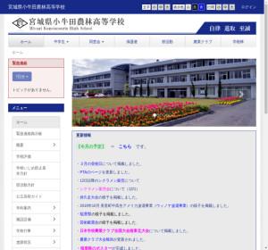小牛田農林高校の公式サイト