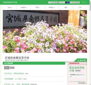 南郷高校の公式サイト