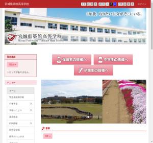 築館高校の公式サイト