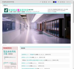 迫桜高校の公式サイト