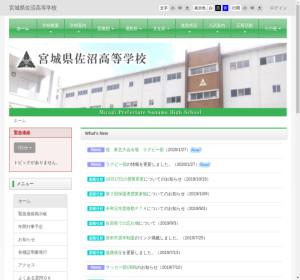 佐沼高校の公式サイト