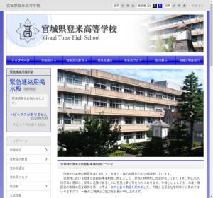 登米高校の公式サイト