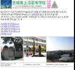 上沼高校の公式サイト