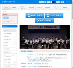 石巻西高校の公式サイト