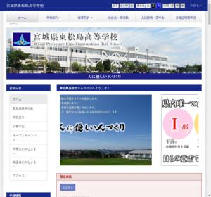 東松島高校の公式サイト