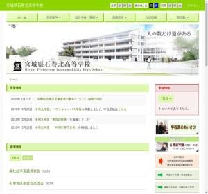 石巻北高校の公式サイト