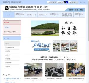 石巻北高等学校飯野川校高校の公式サイト