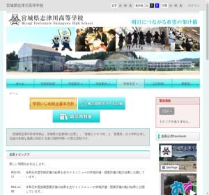 志津川高校の公式サイト