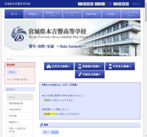 本吉響高校の公式サイト