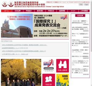 秋田南高校の公式サイト