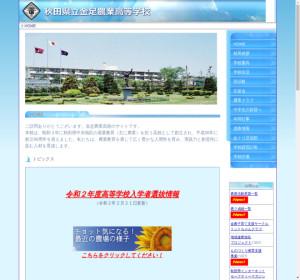 金足農業高校の公式サイト