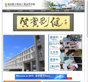 秋田工業高校の公式サイト