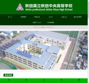 秋田中央高校の公式サイト