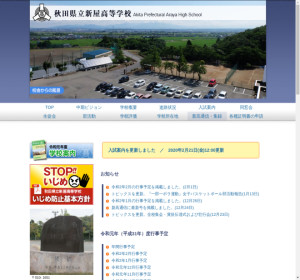 新屋高校の公式サイト