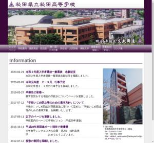秋田高校の公式サイト