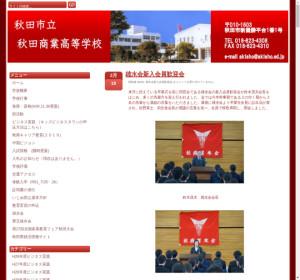 秋田商業高校の公式サイト