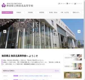 秋田北高校の公式サイト