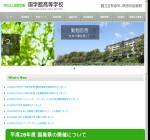 国学館高校の公式サイト