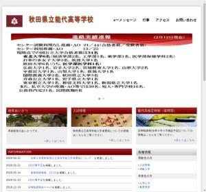 能代高校の公式サイト