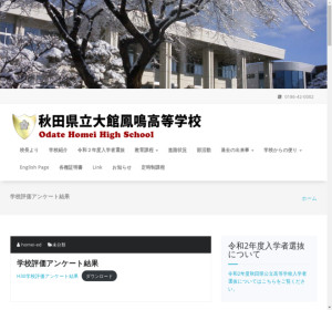 大館鳳鳴高校の公式サイト