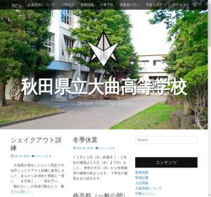 大曲高校の公式サイト