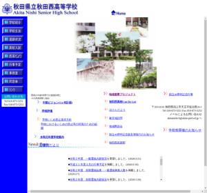 秋田西高校の公式サイト
