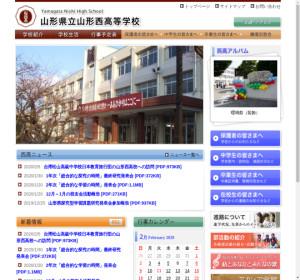 山形西高校の公式サイト