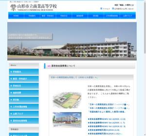 山形市立商業高校の公式サイト