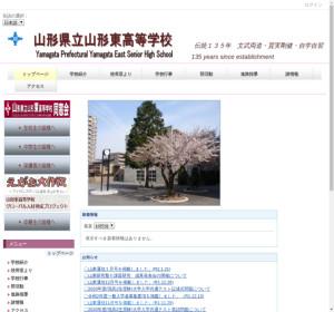 山形東高校の公式サイト