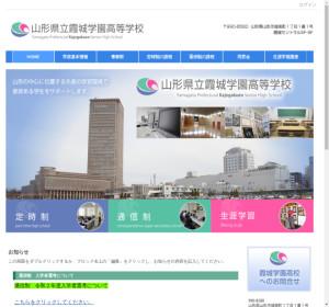 霞城学園高校の公式サイト