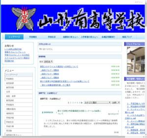 山形南高校の公式サイト