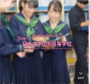 日本大学山形高校の公式サイト