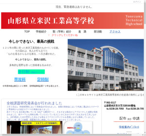米沢工業高校の公式サイト