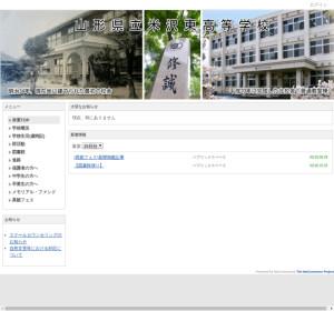 米沢東高校の公式サイト