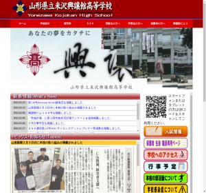 米沢興譲館高校の公式サイト
