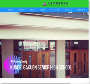 九里学園高校の公式サイト