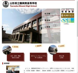 鶴岡南高校の公式サイト