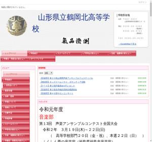 鶴岡北高校の公式サイト