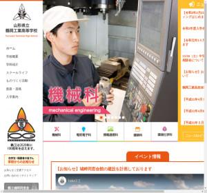 鶴岡工業高校の公式サイト