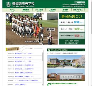 鶴岡東高校の公式サイト