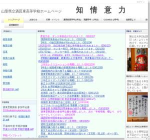 酒田東高校の公式サイト
